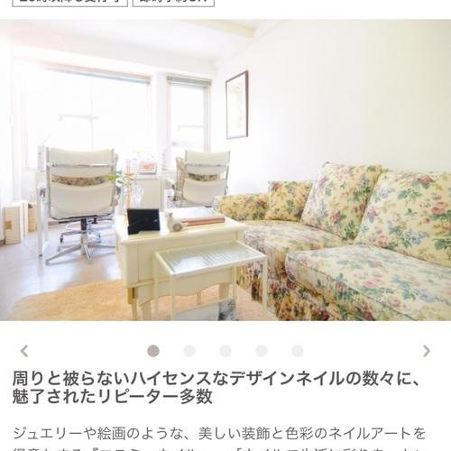 S-me NAIL (エスミーネイル)恵比寿駅1分