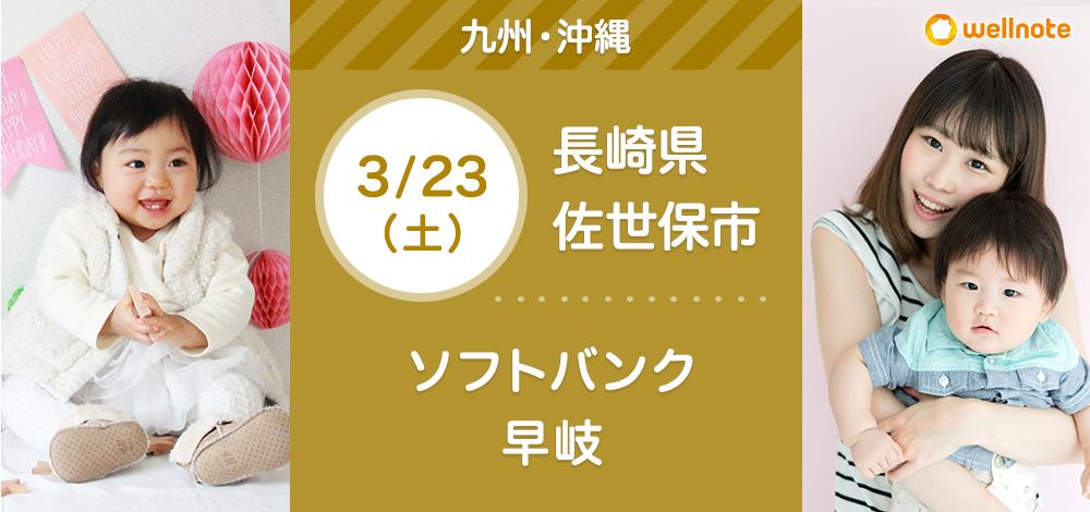 3月23日(土)ソフトバンク早岐【無料】親子撮影会&ライフプラン相談会
