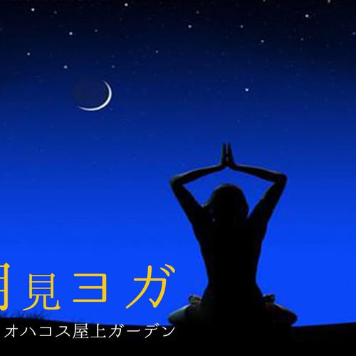屋上お月見ヨガ(次回開催未定)
