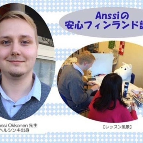 【5/27(日)荻窪校 開催】Anssiの安心フィンランド語講座(ランチ付き)