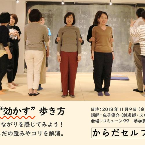 """歩くことででからだが整う「からだに""""効かす""""歩き方」からだセルフケア研究会(11月テーマ:歩行)"""