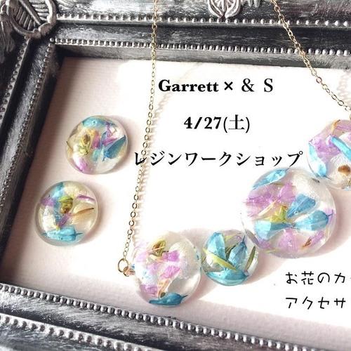 Garrett × & S コラボ♡♡♡ レジンアクセサリーワークショップ 第二弾!!