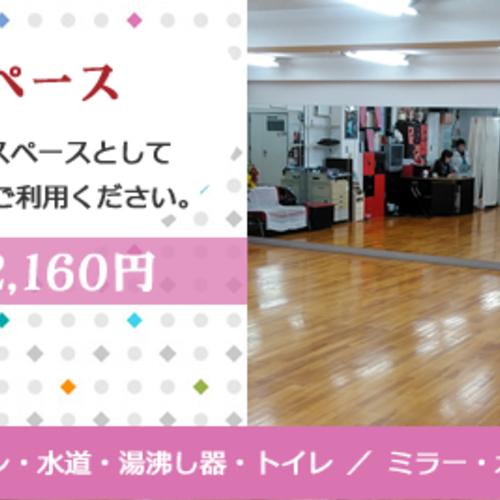 【ダンススクール岐部】レンタルスペース