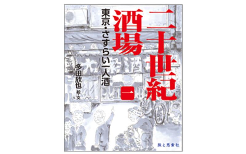 多田欣也の大衆酒場入門(1)