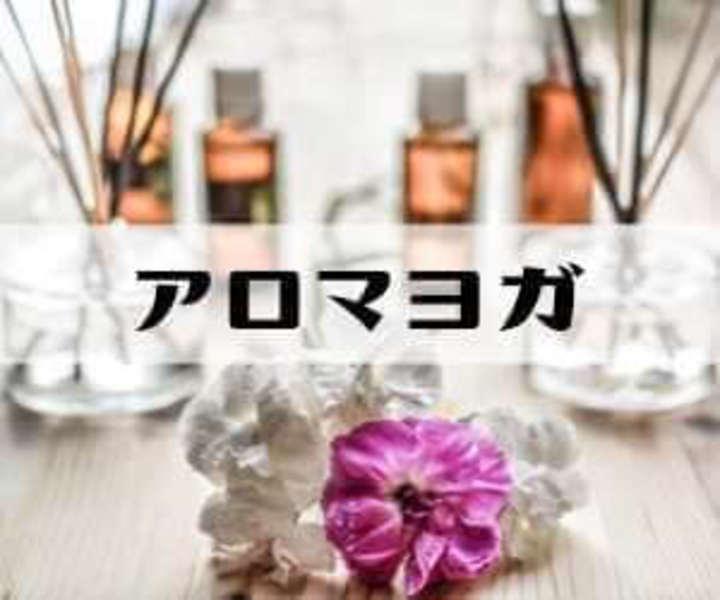 アロマヨガ-グラヴィティ★