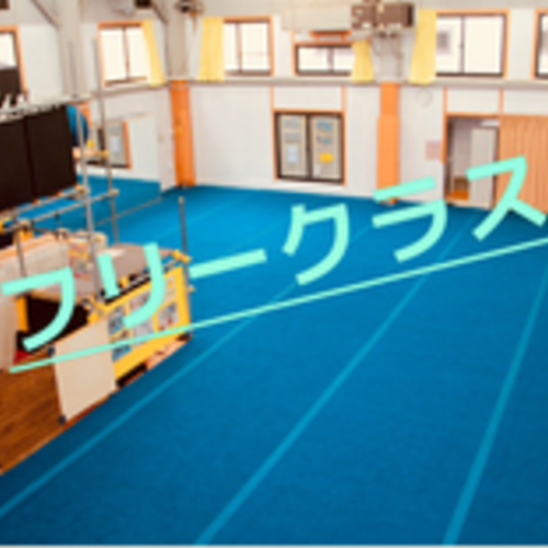 ③/④フリークラス(13:30~14:50)(15:00~16:20)『BOS教室』