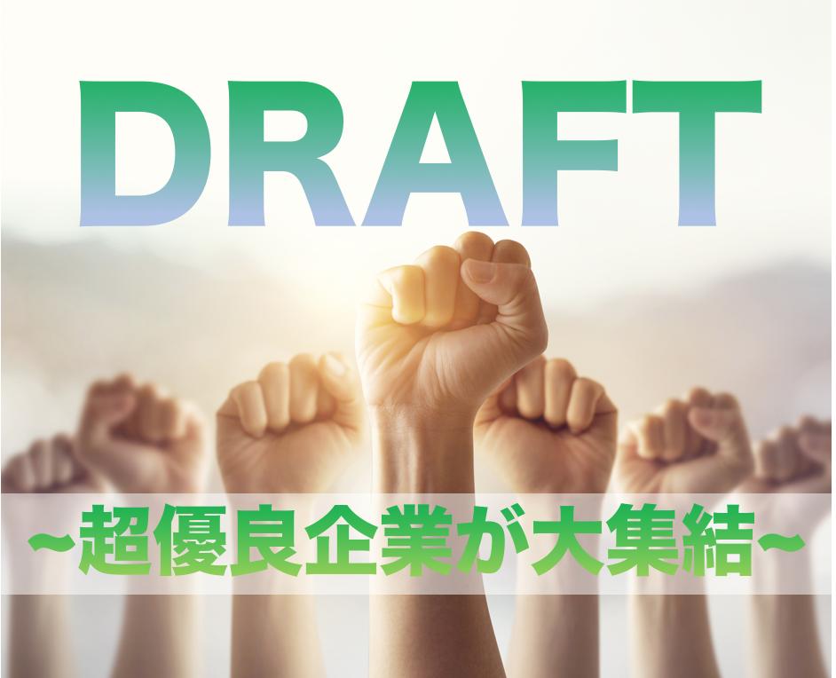 【優先選考案内を獲得】DRAFT~超優良企業と学生の出会いの場~