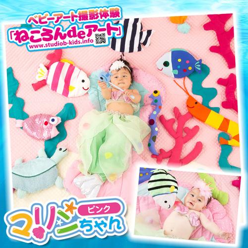 イオンモール鈴鹿|マリンちゃん2018〜ピンク〜|7月17日(火)開催