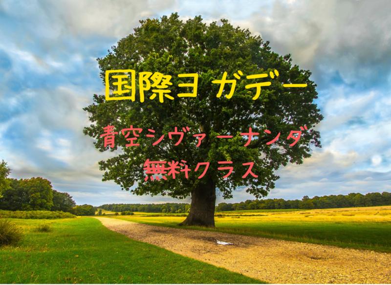 国際ヨガデー 青空シヴァーナンダヨーガ無料クラス