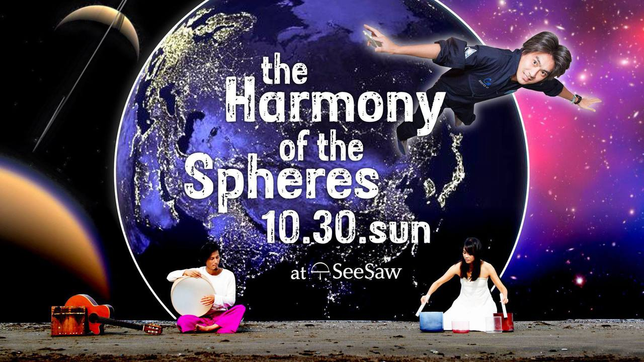 The Harmony of the Spheres 〜宇宙が奏でるハーモニー〜