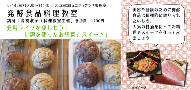【学ぶ会】5/14(日)午前:発酵食品料理教室「発酵ライフを楽しもう!甘麹を使ったお惣菜とスイーツ」