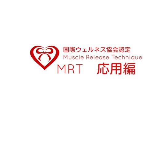MRT応用編【御影】