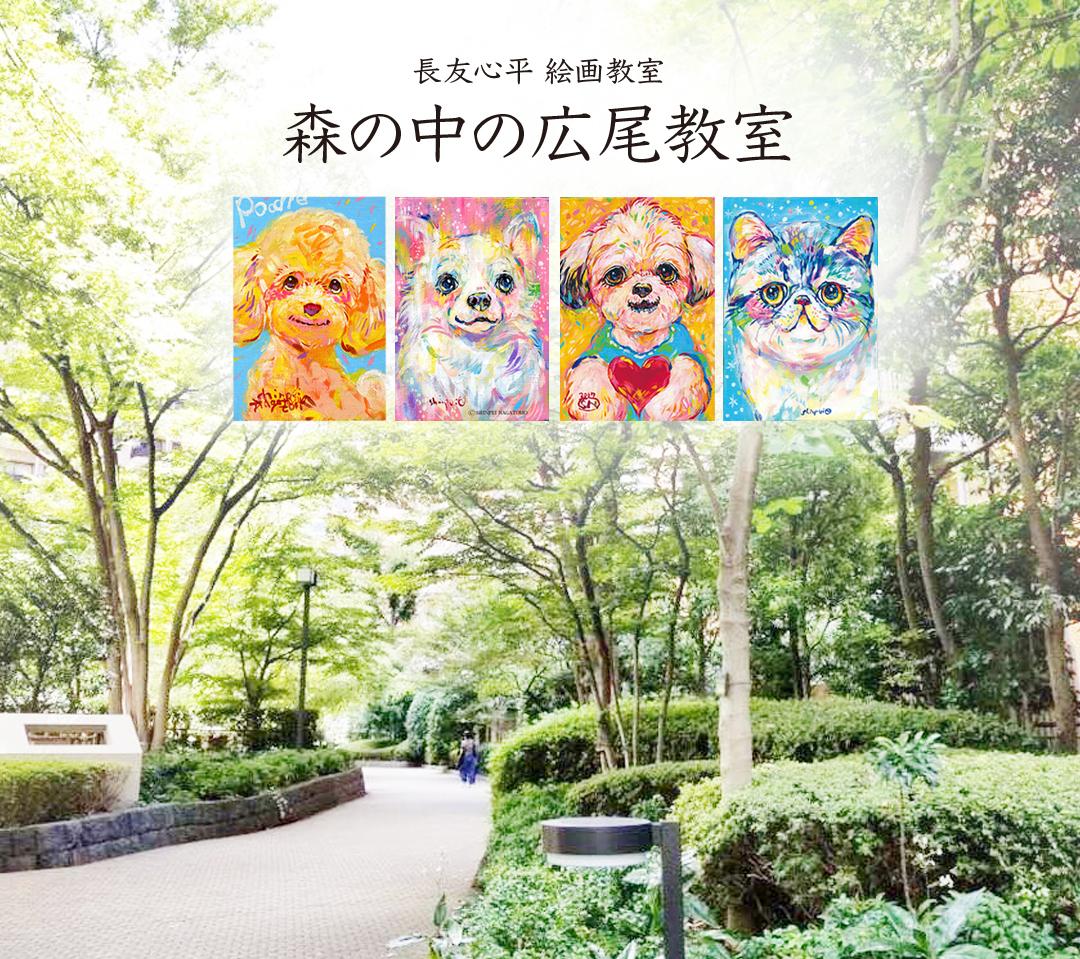 広尾駅徒歩5分【森の中の広尾教室】初心者でも簡単ペットの絵画教室
