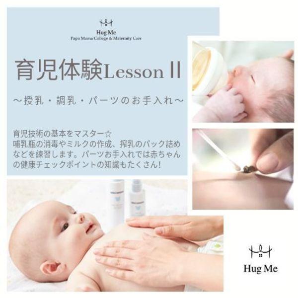 プレママ&プレパパ育児体験レッスン ~授乳・調乳・パーツお手入れ・赤ちゃんの健康管理編~