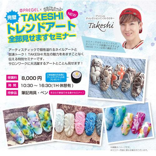 【東京五反田】完璧!TAKESHIトレンドアート全部見せますセミナー《新》