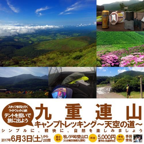 2017年6月3日(土)から2日間開催!スタッフ多田と行く九重連山キャンプトレッキング