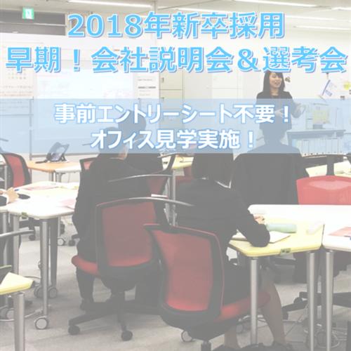 ★東京開催★早期企業説明会&選考会【18新卒採用】
