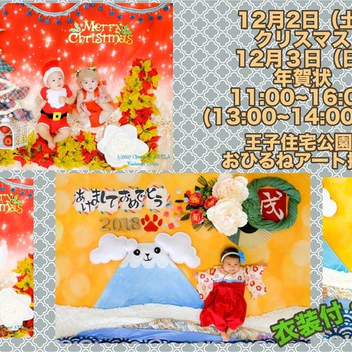 12月2日、3日王子住宅公園de衣装付き無料おひるねアート撮影会