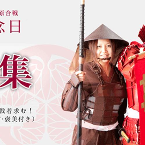 \ 緊急募集 / 足軽! 令和元年9月15日の関ケ原合戦記念日 参戦者求む!