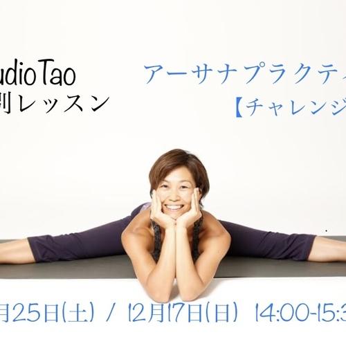 アーサナプラクティス【チャレンジ編】(特別レッスン) Yasuko