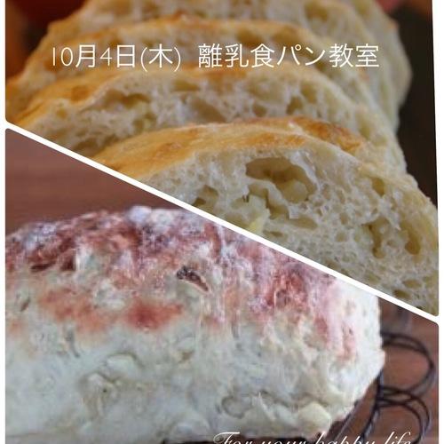 10月4日(木)離乳食パン教室