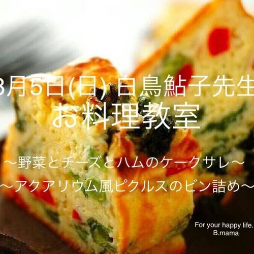 8月5日(日) 白鳥鮎子先生のお料理教室