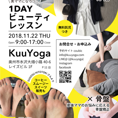 11/22 1DAY ビューティーレッスン - 骨格診断