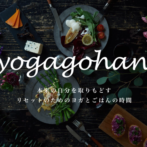 yogagohan -ヨガゴハン-