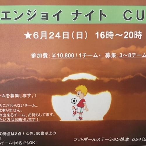 6/24(日)エンジョイ ナイトCUP