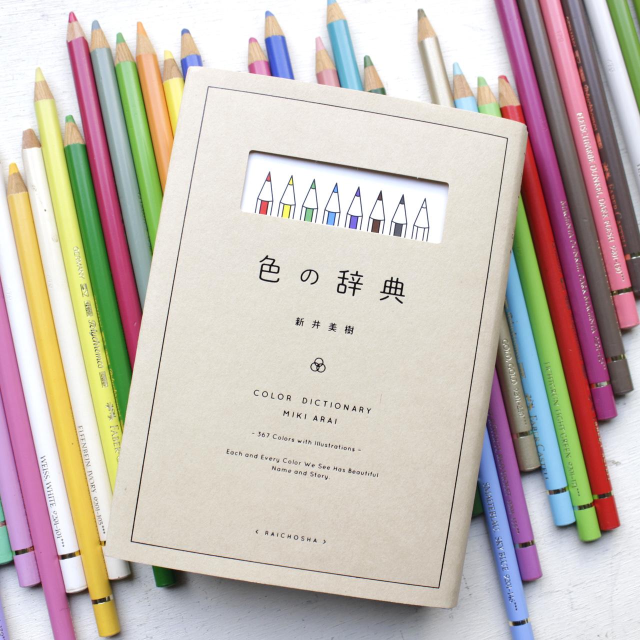 【5/12(土) 『色の辞典』出版記念 新井美樹トーク at 本とコーヒーtegamisha】