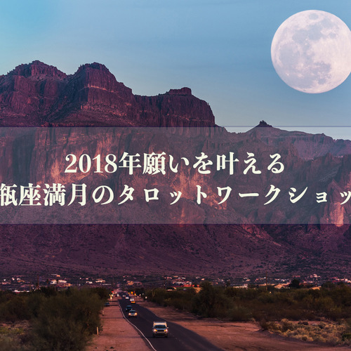 【7/28開催】2018年願いを叶える水瓶座満月のタロットワークショップ開催