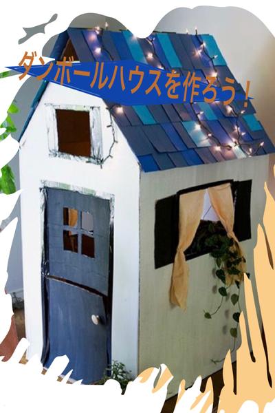 【木更津】夢の家〜ダンボールハウスを作ろう‼︎