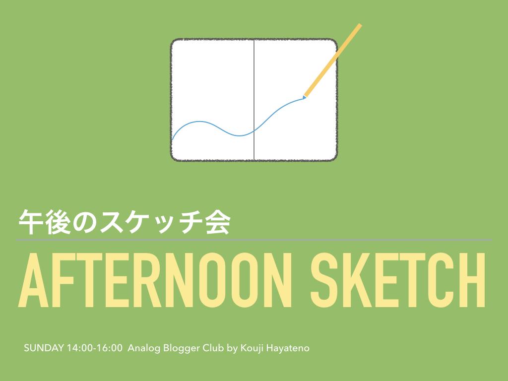 (4月9日|日曜日|14時〜)午後のスケッチ会〜フレーミングスケッチ講座〜