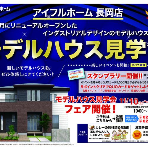 モデルハウス見学会  11/10(土)〜11/18(日)