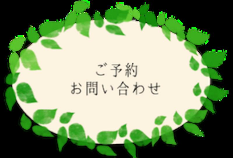 Sawa〜さわ〜ご予約フォーム