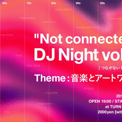 つながないDJナイト vol.6 - 音楽とアートワーク