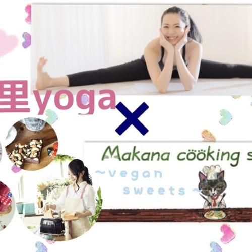 友里yoga+ヴィーガンスイーツお土産付き* by Makana cooking salon*