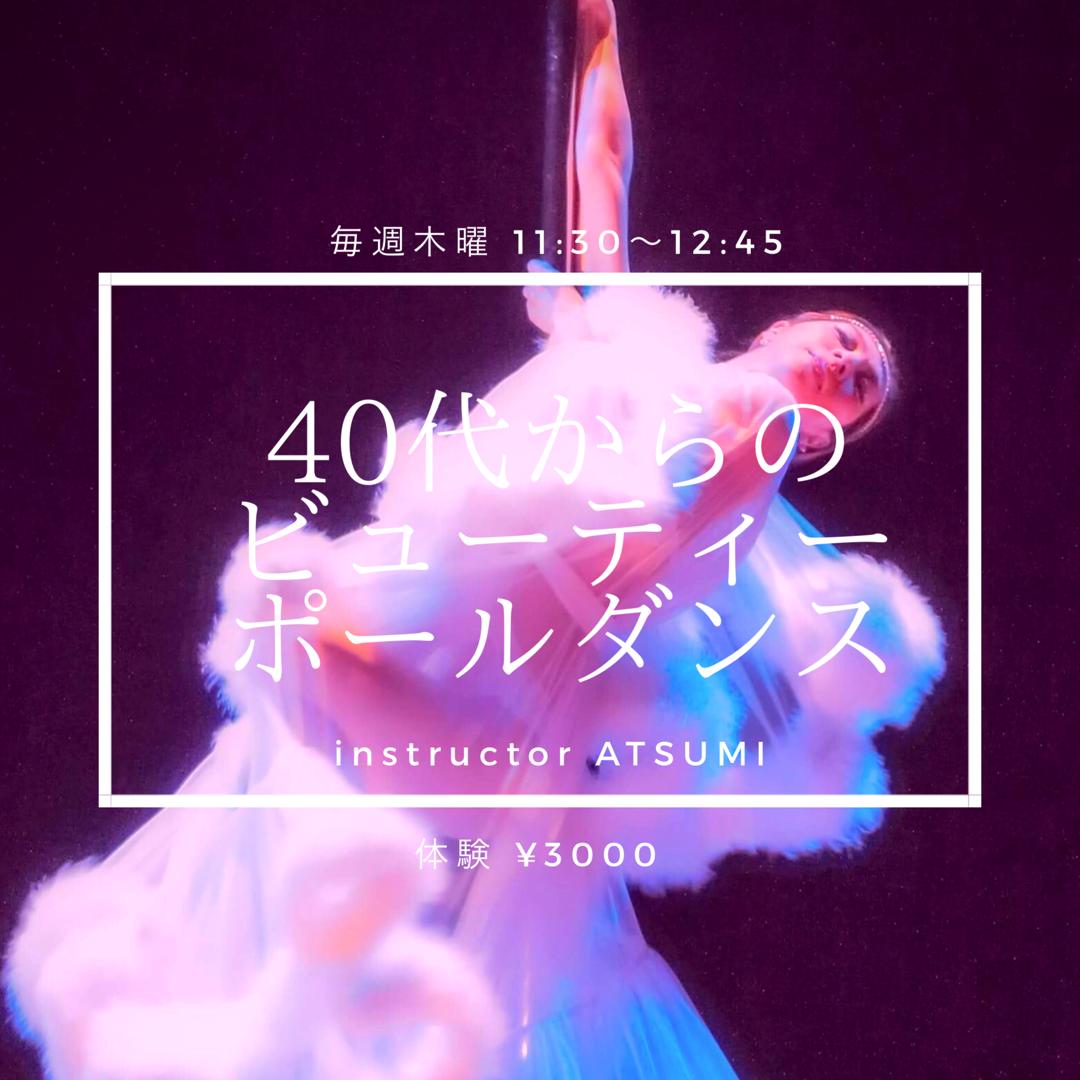 🔰 40代からのビューティーポールダンス  75分 (担当:ATSUMI)
