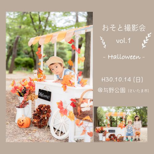 追加開催!!10月14日(日) おそと撮影会 vol.1 ~Halloween~