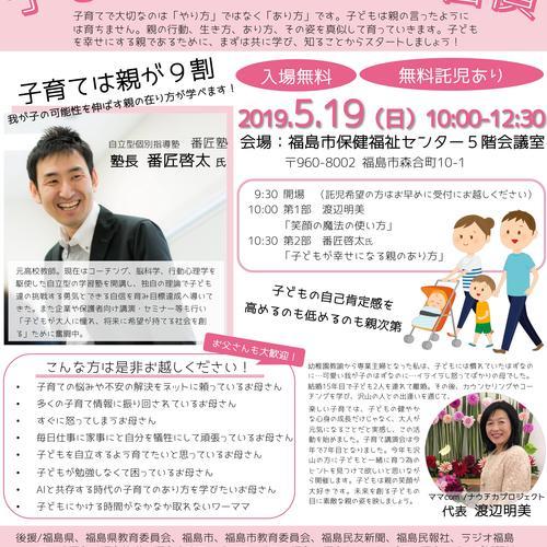5月19日(日) 2019年子育て応援講演会「子どもが育つ親子の週間」
