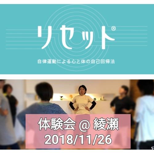 【11/26開催】リセット®体験会 @綾瀬