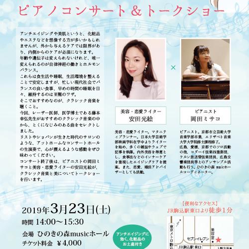 アンチエイジングクラッシック ピアノコンサート&トークショー
