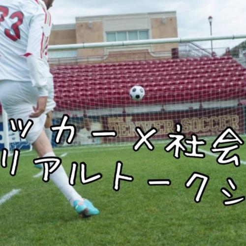 〜12月17日開催〜【サッカー×社会人】本気でサッカーを続け、そして就職を選んだ先輩たちのリアルトークショー!