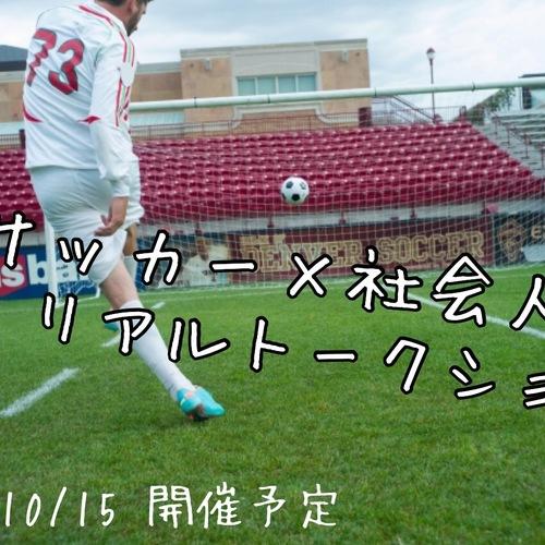 〜10月15日開催〜【サッカー×社会人】本気でサッカーを続け、そして就職を選んだ先輩たちのリアルトークショー!