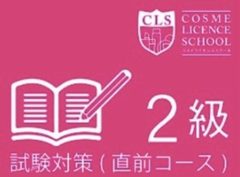 日本化粧品検定2級直前対策講座 高知市
