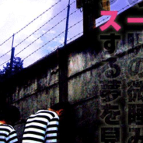 黒帯三昧「スープ(初演)」上映会&アフタートーク・6月16日(金)