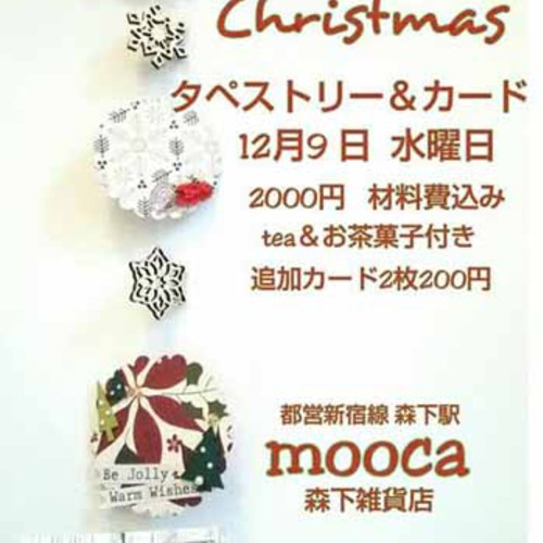 ●12月9日(水)『クリスマス☆タペストリー&カード』