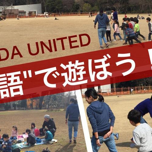 早稲田附属・系属校生向け 英語×スポーツでデイキャンプ
