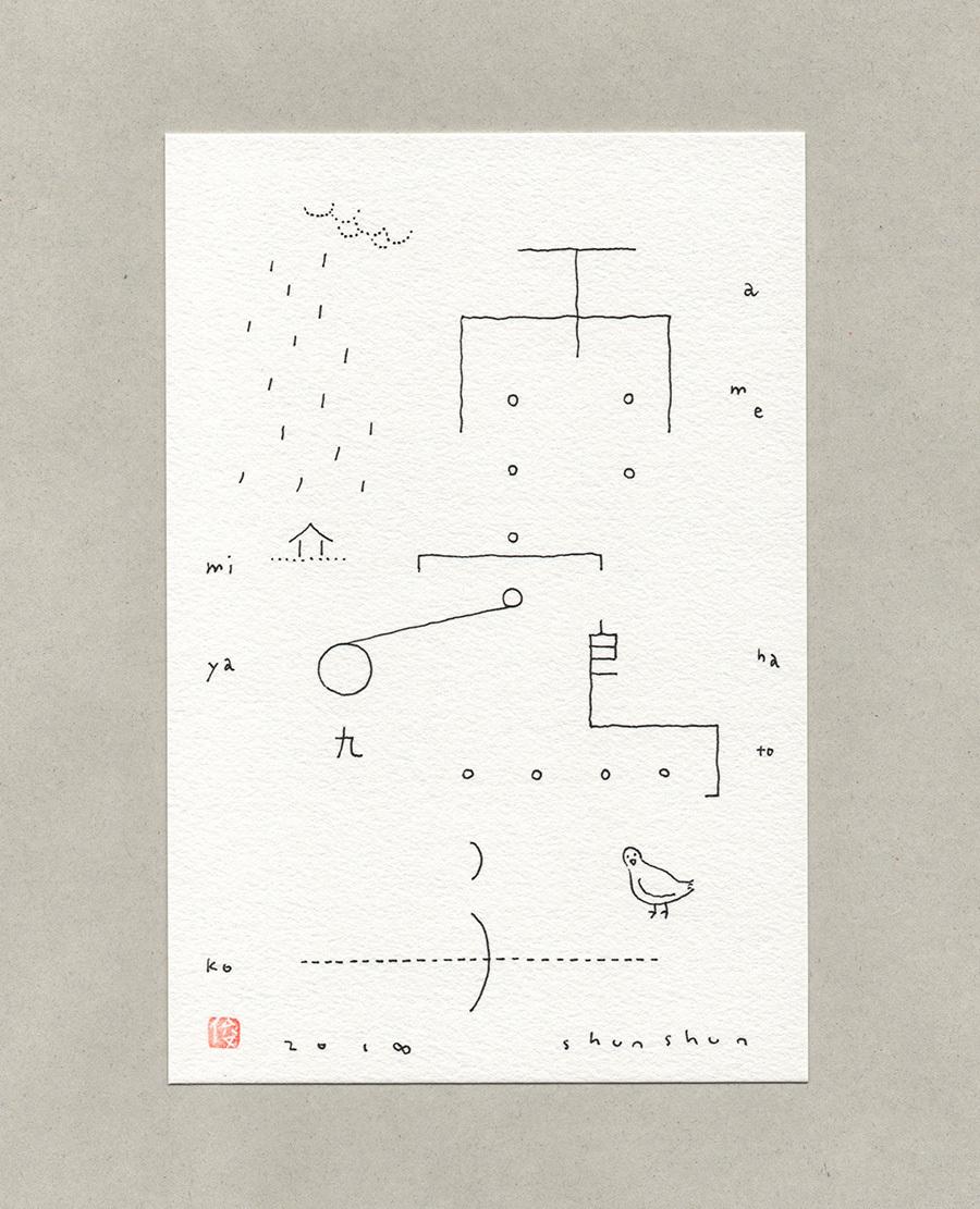 8/25-26『ツバキ文具店の鎌倉案内』刊行記念 素描家 しゅんしゅん Name drawing at 本とコーヒー