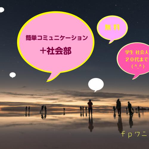 簡単コミュニケーション+社会部(無料)